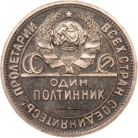 Old Russian Coins For